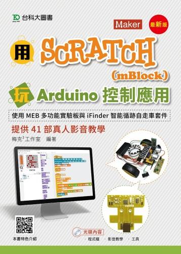 用Scratch(mBlock)玩Arduino控制應用 - 使用MEB多功能實驗板與iFinder智能循跡自走車套件提供41部真人影音教學 - 最新版