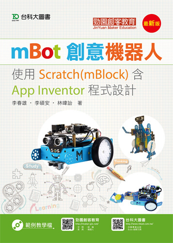 mBot創意機器人 - 使用Scratch(mBlock)含App Inventor程式設計 - 最新版