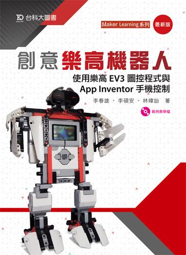 創意樂高機器人- 使用樂高EV3圖控程式與App Inventor手機控制 - 最新版
