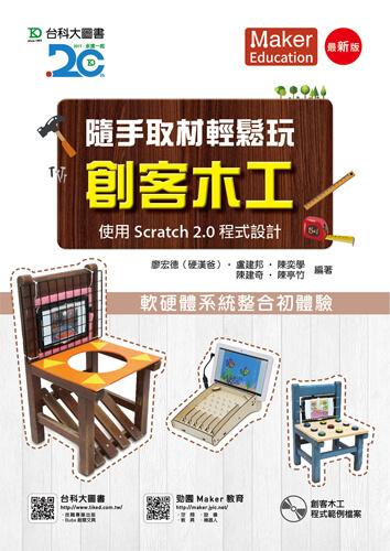 隨手取材輕鬆玩創客木工 - 使用Scratch 2.0 程式設計 - 最新版