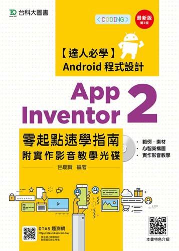 達人必學 Android 程式設計 App Inventor 2 零起點速學指南附實作影音教學光碟 - 最新版(第二版) - 附贈OTAS題測系統
