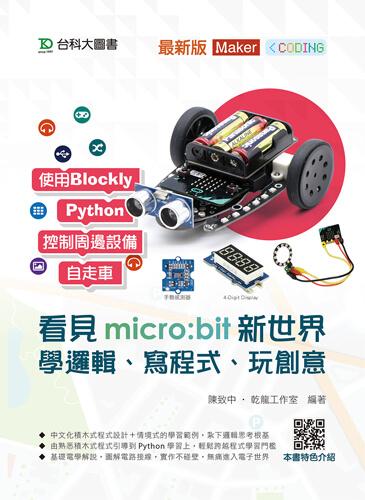 看見micro:bit新世界-學邏輯、寫程式、玩創意 - 最新版