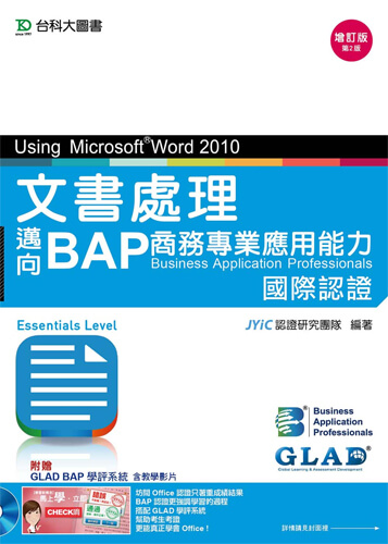 文書處理Using Microsoft Word 2010 - 邁向BAP商務專業應用能力國際認證(Essentials Level)  - 增訂版(第二版) - 附贈BAP學評系統含教學影片