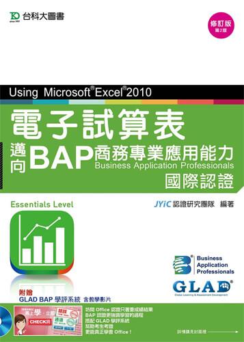 電子試算表Using Microsoft Excel 2010 - 邁向BAP商務專業應用能力國際認證(Essentials Level) - 修訂版(第二版) - 附贈BAP學評系統含教學影片