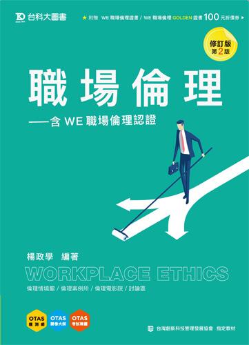 職場倫理 - 含WE職場倫理認證 - 修訂版(第二版) - 附贈OTAS題測系統
