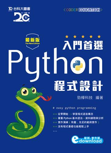 入門首選 Python程式設計附範例檔 - 最新版