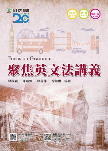聚焦英文文法講義 - 修訂版(第二版) - 附贈OTAS題測系統
