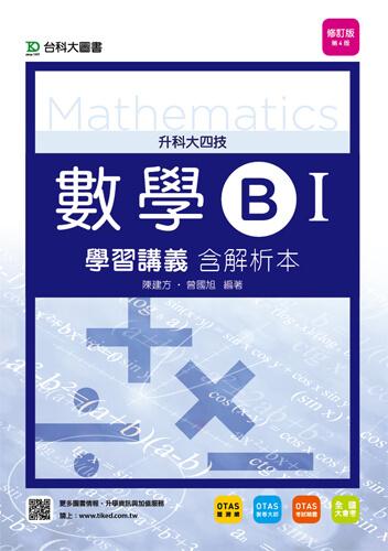 升科大四技數學 B I 學習講義含解析本 - 修訂版(第四版) - 附贈OTAS題測系統