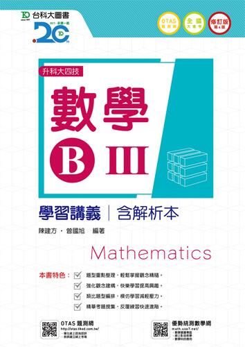 升科大四技數學 B III 學習講義含解析本 - 修訂版(第四版) - 附贈OTAS題測系統