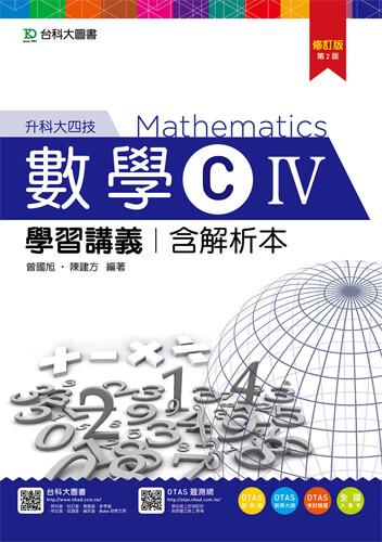 升科大四技數學 C IV 學習講義含解析本 - 修訂版(第二版) - 附贈OTAS題測系統