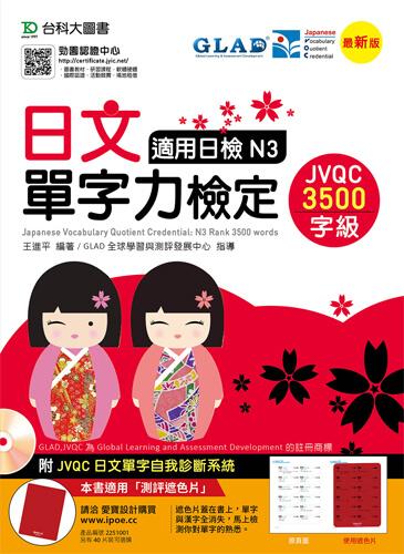 日文單字力檢定JVQC3500字級適用日檢N3 - 最新版 - 附JVQC日文單字自我診斷系統