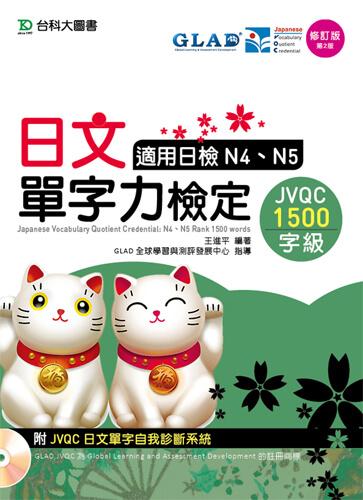 日文單字力檢定JVQC1500字級適用日檢N4、N5 - 修訂版(第二版) - 附JVQC日文單字自我診斷系統