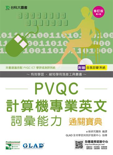 PVQC計算機專業英文詞彙能力通關寶典 - 修訂版(第四版) - 附贈自我診斷系統