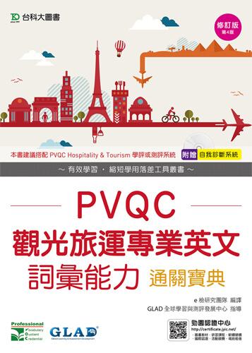 PVQC觀光旅運專業英文詞彙能力通關寶典 - 修訂版(第四版) - 附贈自我診斷系統