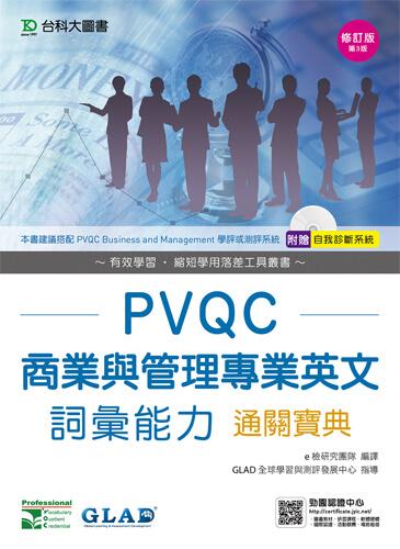 PVQC商業與管理專業英文詞彙能力通關寶典 - 修訂版(第三版) - 附贈自我診斷系統