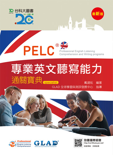 PELC專業英文聽寫能力通關寶典 - 最新版