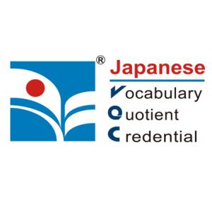 JVQC日文詞彙測評系統 (N2)