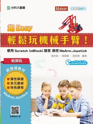 輕課程 超 easy輕鬆玩機械手臂使用Scratch (mBlock)語言操控MeArm.Joystick