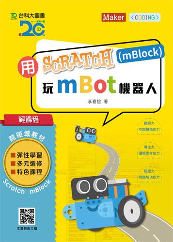 輕課程 用Scratch(mBlock)玩mBot機器人