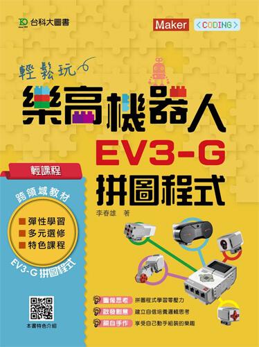 輕課程 輕鬆玩樂高機器人EV3-G拼圖程式