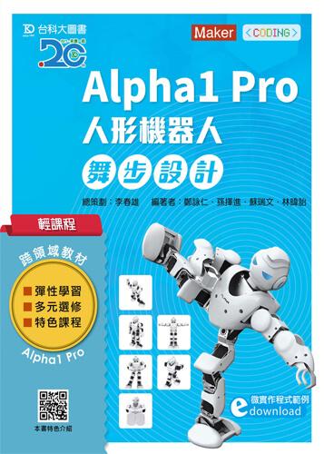 輕課程 Alpha1 Pro人形機器人舞步編程設計