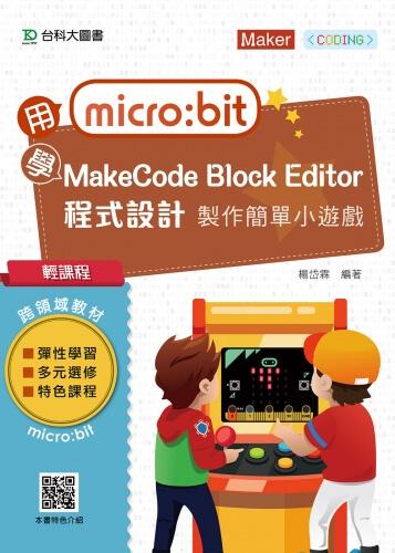 輕課程 用micro:bit 學MakeCode Block Editor 程式設計 製作簡單小遊戲(範例download)