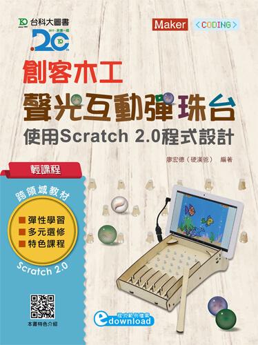 輕課程 創客木工聲光互動彈珠台 - 使用Scratch 2.0程式設計