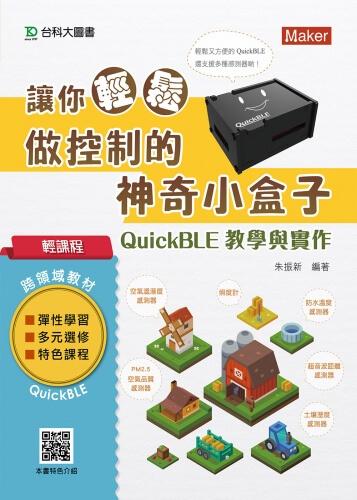 輕課程 讓你輕鬆做控制的神奇小盒子QuickBLE教學與實作