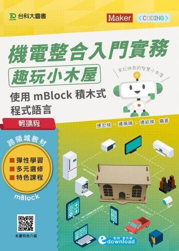輕課程 機電整合入門實務 - 趣玩小木屋:使用mBlock積木式程式語言