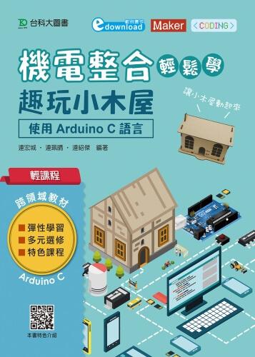 輕課程 機電整合輕鬆學 -趣玩小木屋:使用Arduino C 語言