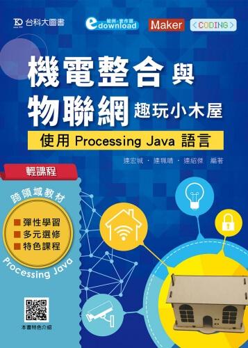 輕課程 機電整合與物聯網 - 趣玩小木屋:使用Processing Java 語言