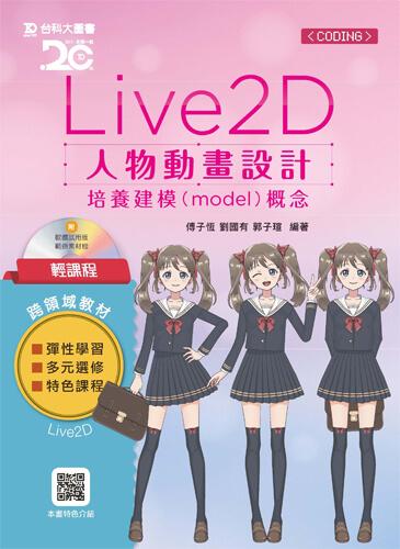 輕課程 Live 2D 人物動畫設計:培養建模(model)概念附範例素材檔
