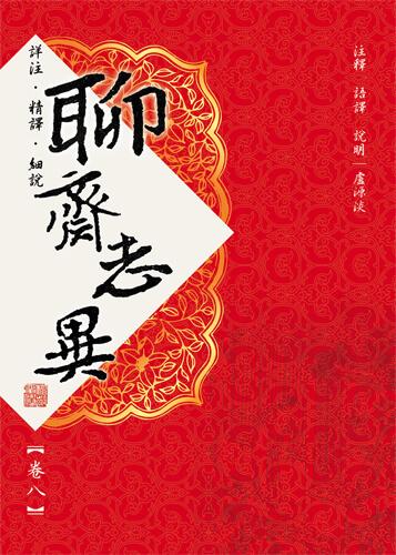 聊齋志異卷八(紅動出版)