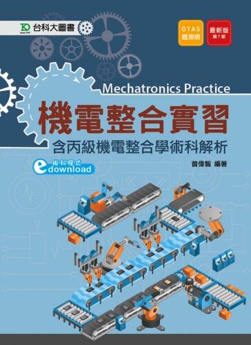 機電整合實習(含丙級機電整合學術科解析) - 最新版(第七版) - 附贈OTAS題測系統
