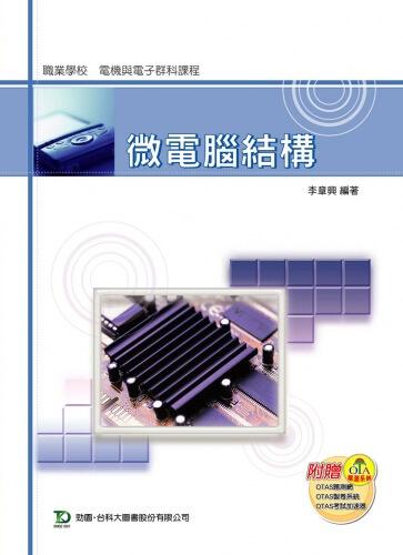 微電腦結構