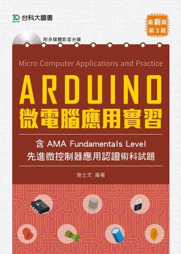 Arduino 微電腦應用實習(含AMA Fundamentals Level先進微控制器應用認證術科試題) - 最新版(第三版)