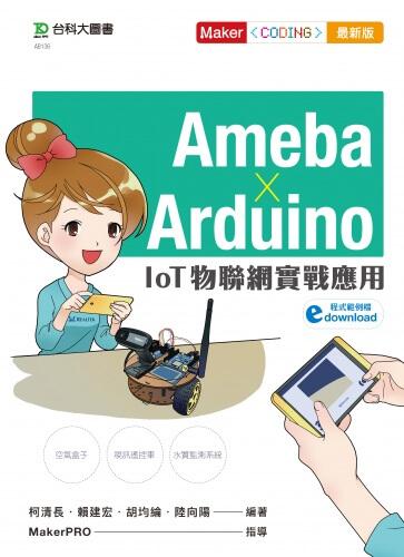 Ameba × Arduino - IoT物聯網實戰應用