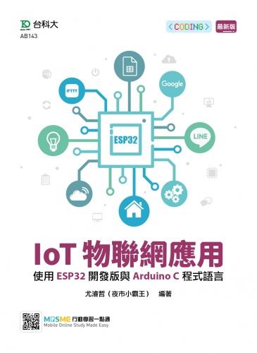 IoT物聯網應用 - 使用ESP32開發版與Arduino C程式語言