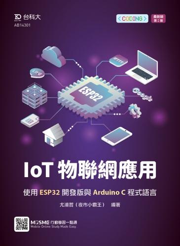 IoT物聯網應用 - 使用ESP32開發版與Arduino C程式語言 - 最新版(第二版)