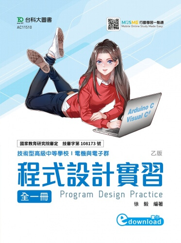 程式設計實習(Arduino C/Visual C#) 全(乙版)