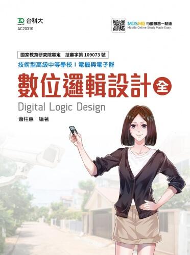 數位邏輯設計 全
