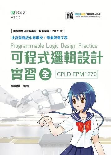 可程式邏輯設計實習 全 CPLD EPM1270/MEB3.0