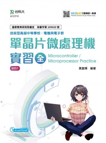 單晶片微處理機實習 全