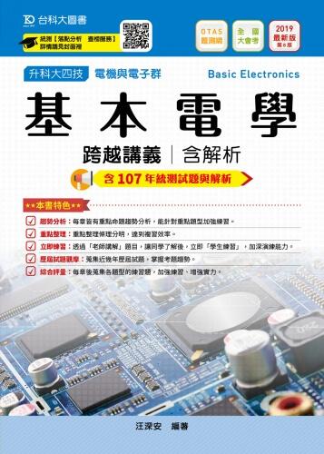 升科大四技電機與電子群基本電學跨越講義含解析 - 2019年最新版(第八版) - 附贈OTAS題測系統