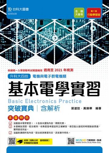 升科大四技電機與電子群電機類基本電學實習突破寶典含解析 - 行動學習版(第九版) - 適用至2021年統測 - 附贈MOSME行動學習一點通