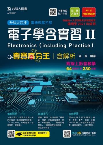 升科大四技電機與電子群電子學含實習 II 奪寶高分王含解析附線上影音教學 - 2021年前統測適用版(第三版) - 附贈MOSME行動學習一點通