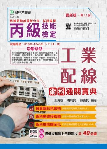 丙級工業配線術科通關寶典 - 最新版(第十二版)