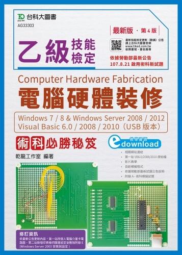 乙級電腦硬體裝修術科必勝秘笈Windows 7 / 8 & Windows Server 2008 / 2012 Visual Basic 6.0 / 2008 / 2010 (USB版本)附術科多媒體教學影片 - 最新版(第四版)