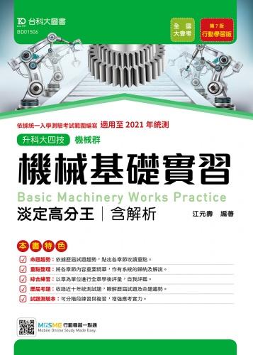 升科大四技機械群機械基礎實習淡定高分王含解析 - 行動學習版(第七版) - 適用至2021年統測 - 附贈MOSME行動學習一點通