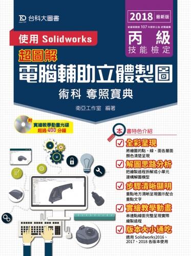 丙級電腦輔助立體製圖術科奪照寶典 - 使用Solidworks - 2018年最新版